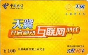 中国电信全国通用充值付费卡`100元