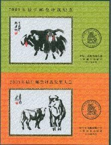 2009最佳邮票评选丝绸双联小型张