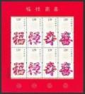 2012-7 福禄寿喜 小版张 注:购买邮票 请拨打免长途客服热线:400-6969-286在线咨询是否有货邮票