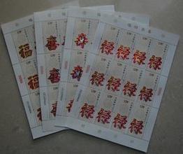 2012-7福禄寿喜大版整版大版张大版票邮