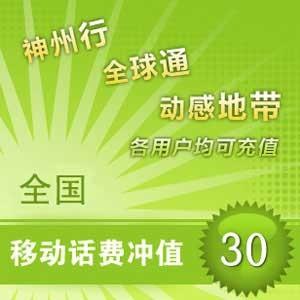 中国移动30元全能充值卡