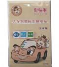 贴客 Auto sticker 汽车前档标志静电贴 商务版