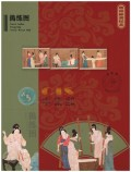 《捣练图》特种邮票纪念发行