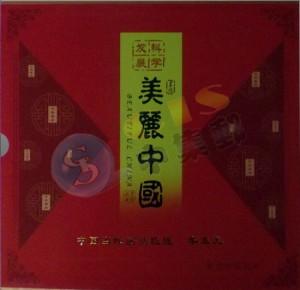 李五九—美丽中国珍藏邮册