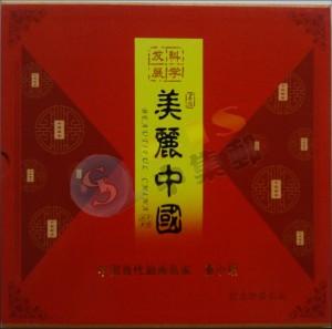 秦小明—美丽中国珍藏邮册