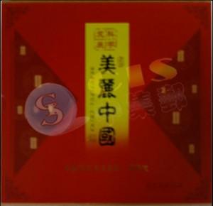 蒙高生—美丽中国珍藏邮册
