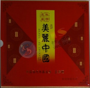 王洪刚—美丽中国珍藏邮册