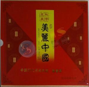 陈蜀平—美丽中国珍藏邮册