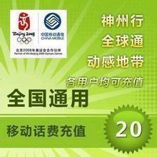 中国移动20元全能充值卡
