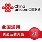 中国联通20元全能充值卡